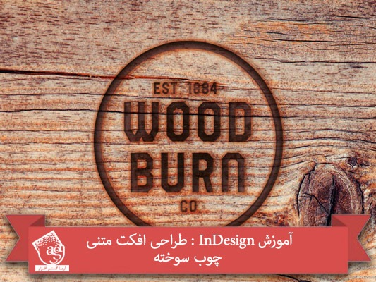 آموزش InDesign : طراحی افکت متنی چوب سوخته