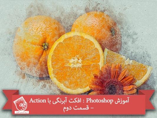 آموزش Photoshop : افکت آبرنگی با Action – قسمت دوم