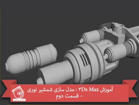 آموزش ۳Ds Max : مدل سازی شمشیر نوری – قسمت دوم