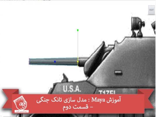 آموزش Maya : مدل سازی تانک جنگی – قسمت دوم