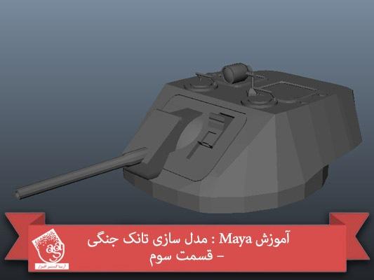 آموزش Maya : مدل سازی تانک جنگی – قسمت سوم