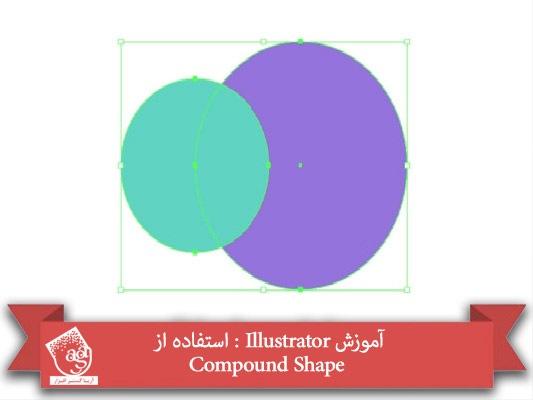 آموزش Illustrator : استفاده از Compound Shape