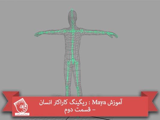 آموزش Maya : ریگینگ کاراکتر انسان – قسمت دوم