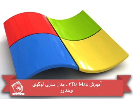 آموزش ۳Ds Max : مدل سازی لوگوی ویندوز