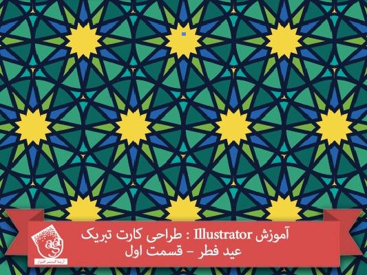 آموزش Illustrator : طراحی کارت تبریک عید فطر – قسمت اول