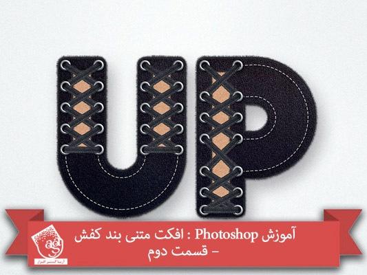 آموزش Photoshop : افکت متنی بند کفش – قسمت دوم