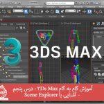 آموزش گام به گام 3Ds Max : درس پنجم - آشنایی با Scene Explorer