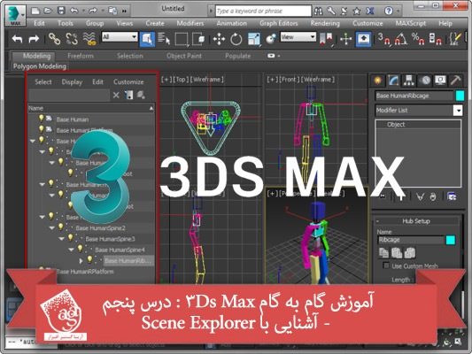 آموزش گام به گام ۳Ds Max : درس پنجم – آشنایی با Scene Explorer