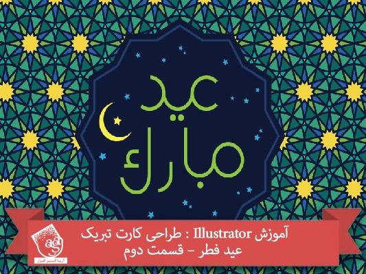 آموزش Illustrator : طراحی کارت تبریک عید فطر – قسمت دوم