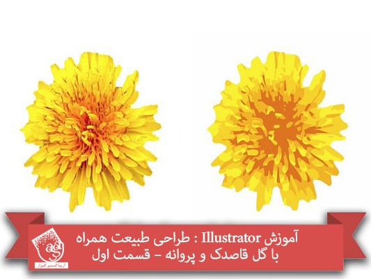 آموزش Illustrator : طراحی طبیعت همراه با گل قاصدک و پروانه – قسمت اول