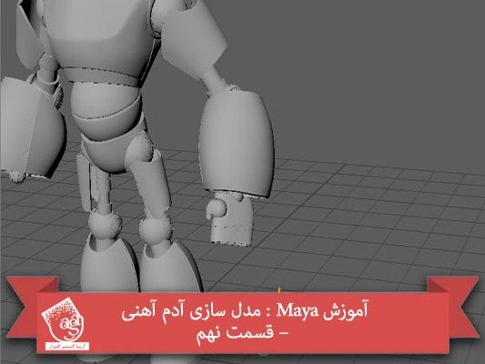 آموزش Maya : مدل سازی آدم آهنی – قسمت نهم