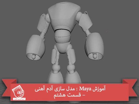 آموزش Maya : مدل سازی آدم آهنی – قسمت هشتم