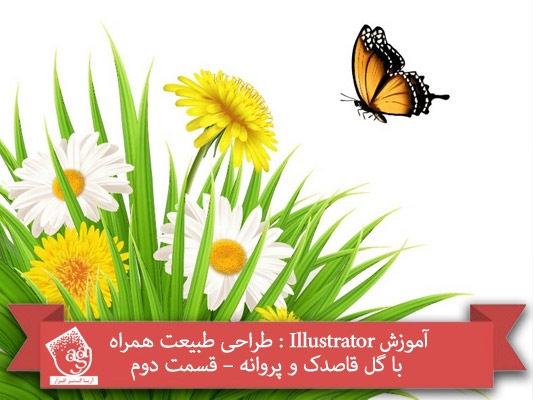 آموزش Illustrator : طراحی طبیعت همراه با گل قاصدک و پروانه – قسمت دوم