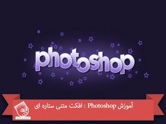 آموزش Photoshop : افکت متنی ستاره ای