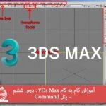 آموزش گام به گام 3Ds Max : درس ششم – پنل Command