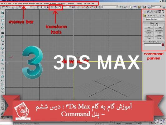 آموزش گام به گام ۳Ds Max : درس ششم – پنل Command