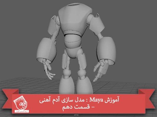 آموزش Maya : مدل سازی آدم آهنی – قسمت دهم