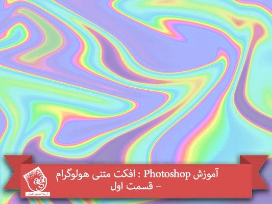 آموزش Photoshop : افکت متنی هولوگرام – قسمت اول
