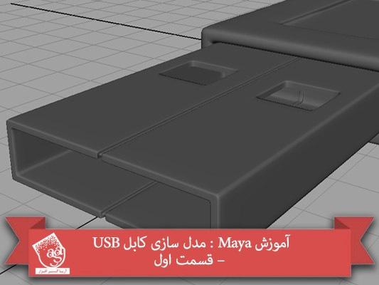 آموزش Maya : مدل سازی کابل USB – قسمت اول