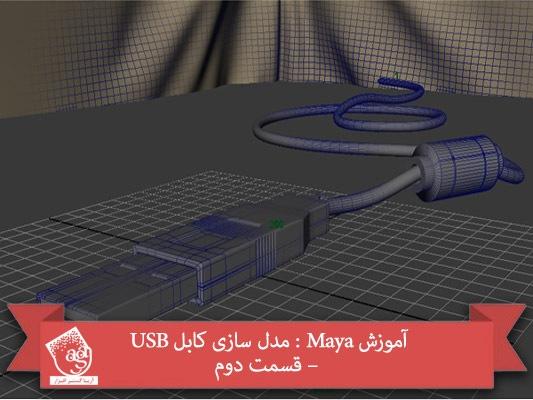آموزش Maya : مدل سازی کابل USB – قسمت دوم