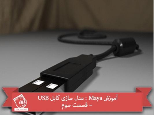 آموزش Maya : مدل سازی کابل USB – قسمت سوم