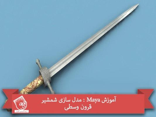 آموزش Maya : مدل سازی شمشیر قرون وسطی