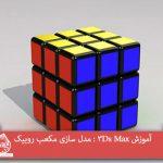 آموزش 3Ds Max : مدل سازی مکعب روبیک