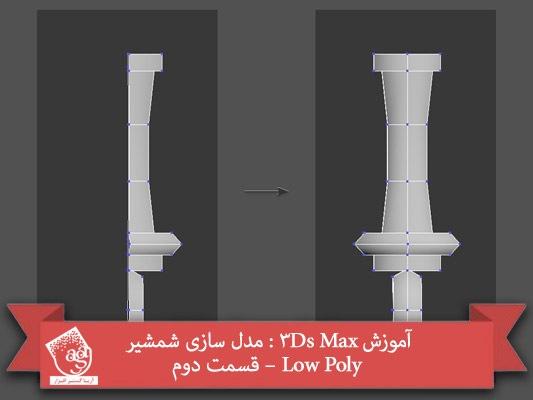 آموزش ۳Ds Max : مدل سازی شمشیر Low Poly – قسمت دوم