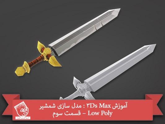 آموزش ۳Ds Max : مدل سازی شمشیر Low Poly – قسمت سوم