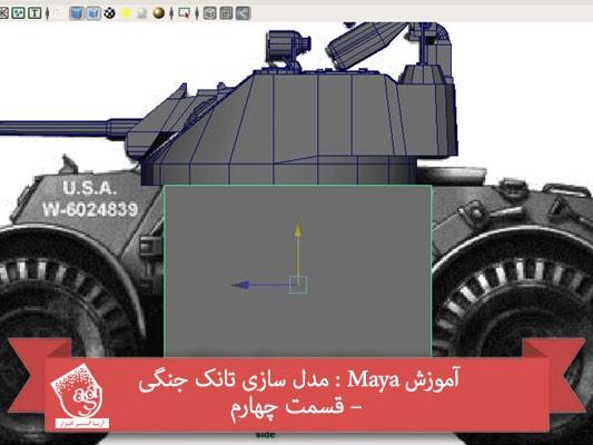 آموزش Maya : مدل سازی تانک جنگی – قسمت چهارم