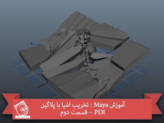 آموزش Maya : تخریب اشیا با پلاگین PDI – قسمت دوم