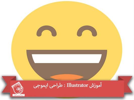 آموزش Illustrator : طراحی ایموجی