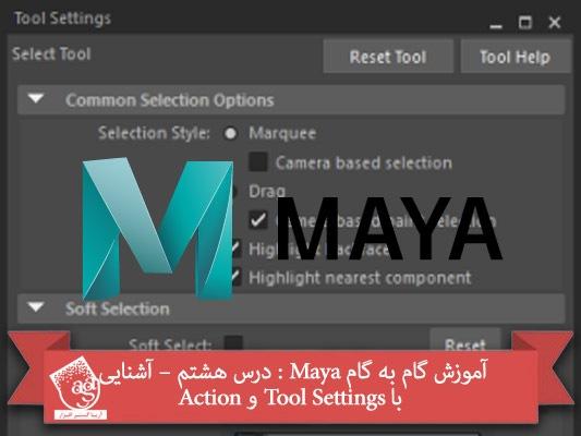 آموزش گام به گام Maya : درس هشتم – آشنایی با Tool Settings و Action