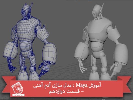 آموزش Maya : مدل سازی آدم آهنی – قسمت دوازدهم