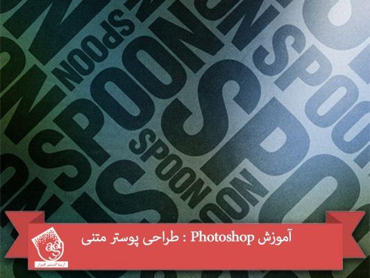 آموزش Photoshop : طراحی پوستر متنی