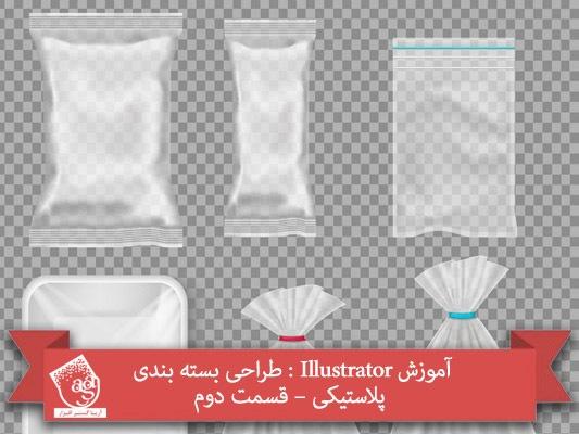 آموزش Illustrator : طراحی بسته بندی پلاستیکی – قسمت دوم