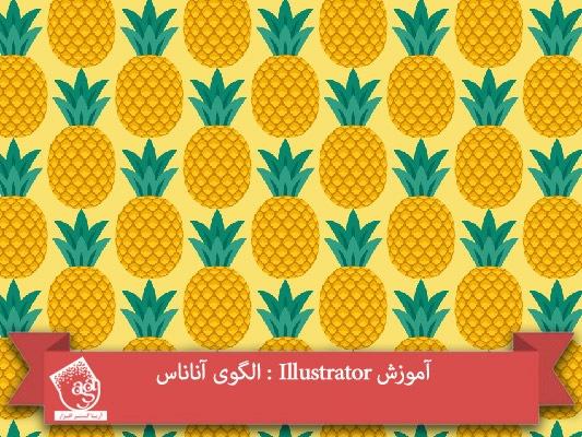 آموزش Illustrator : الگوی آناناس