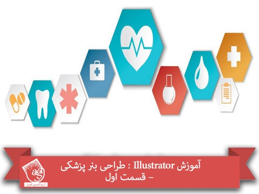 آموزش Illustrator : طراحی بنر پزشکی – قسمت اول