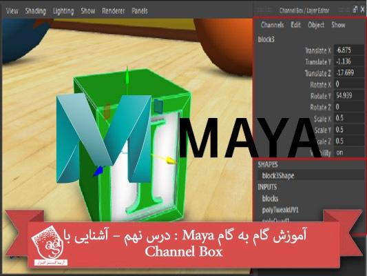آموزش گام به گام Maya : درس نهم– آشنایی با Channel Box