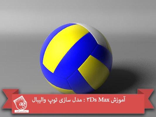 آموزش ۳Ds Max : مدل سازی توپ والیبال