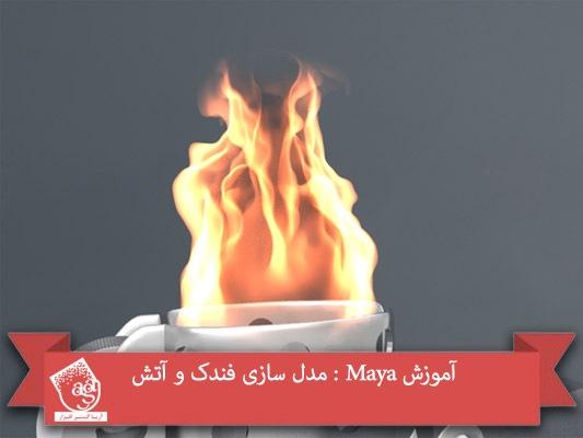آموزش Maya : مدل سازی فندک و آتش