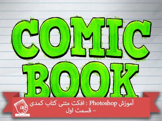 آموزش Photoshop : افکت متنی کتاب کمدی – قسمت اول
