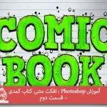 آموزش Photoshop : افکت متنی کتاب کمدی – قسمت دوم