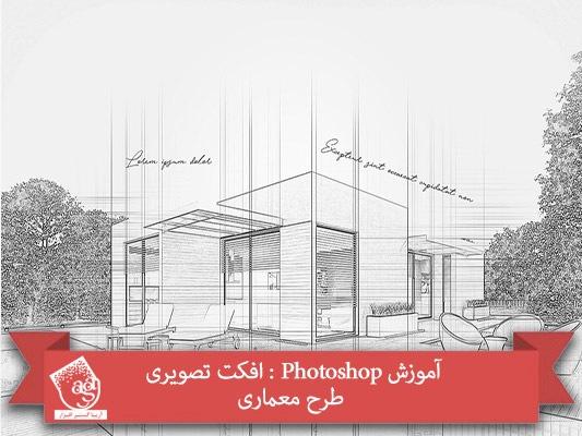آموزش Photoshop : افکت تصویری طرح معماری