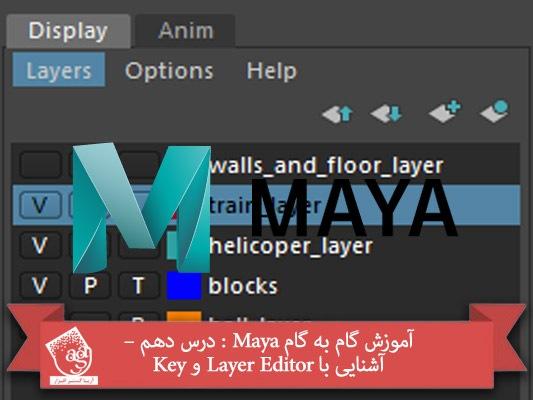 آموزش گام به گام Maya : درس دهم– آشنایی با Layer Editor و Key