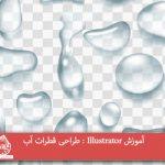 آموزش Illustrator : طراحی قطرات آب