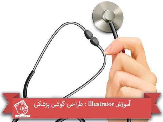 آموزش Illustrator : طراحی گوشی پزشکی