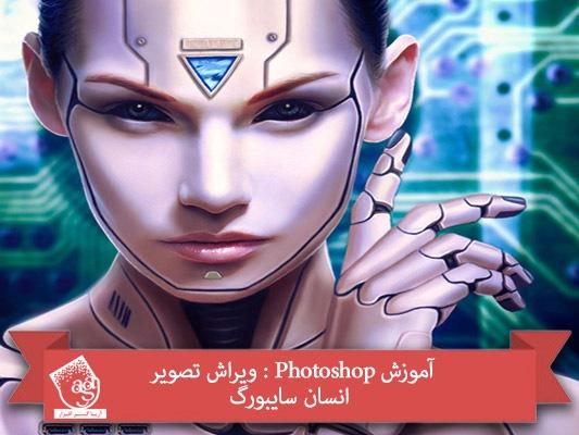 آموزش Photoshop : ویراش تصویر انسان سایبورگ