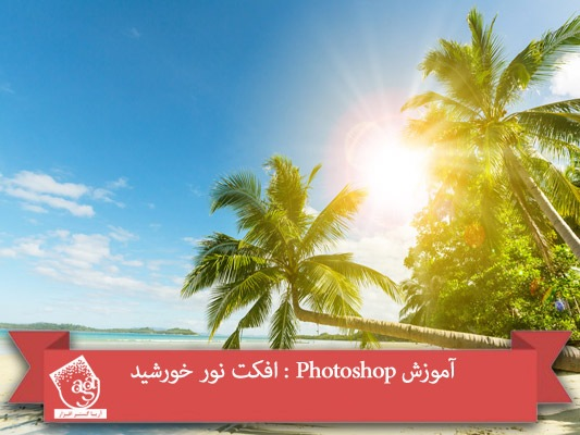 آموزش Photoshop : افکت نور خورشید