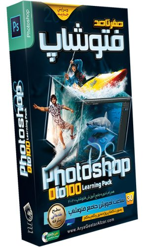 صفر تا صد آموزش فتوشاپ سی سی 0-100 Photoshop CC Learning Pack